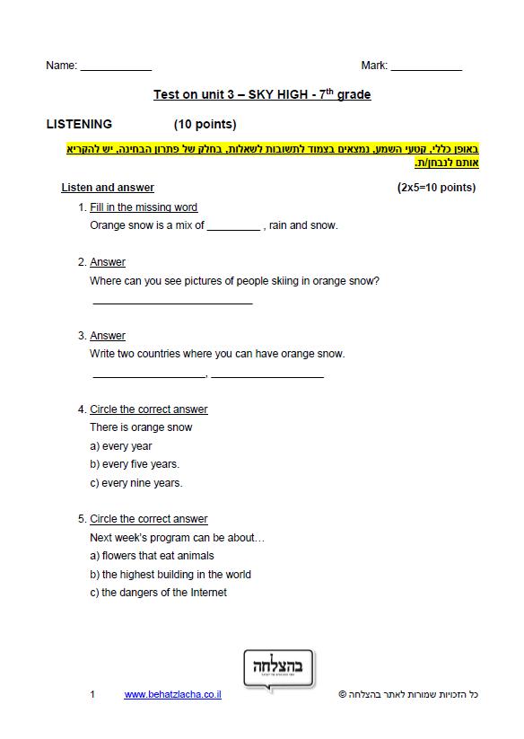 מבחן באנגלית לכיתה ז - Unit 3 , Sky High , ECB – רמה א , מבחן 3