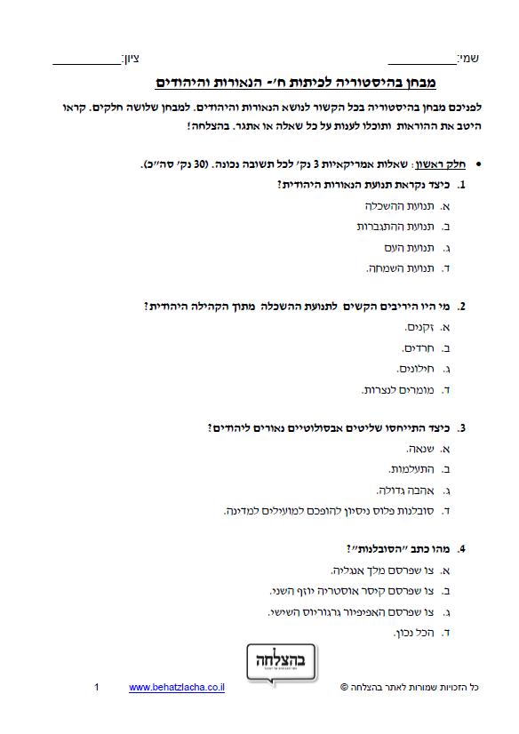מבחן בהיסטוריה לכיתה ח - הנאורות והיהודים - תנועת ההשכלה, התשובה היהודית והשקפותיה, מנדלסון ועוד הוגים על הקיום היהודי