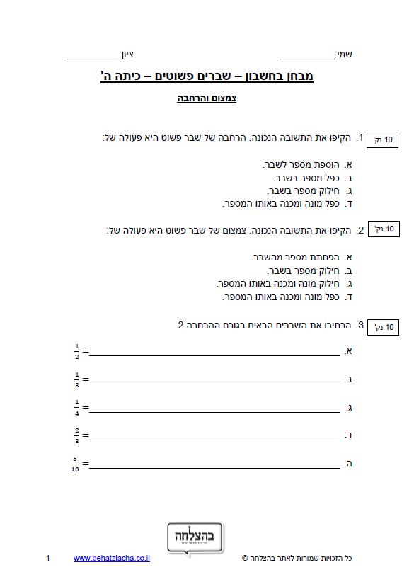 מבחן בחשבון לכיתה ה - שברים פשוטים – צמצום והרחבה – מבחן 1