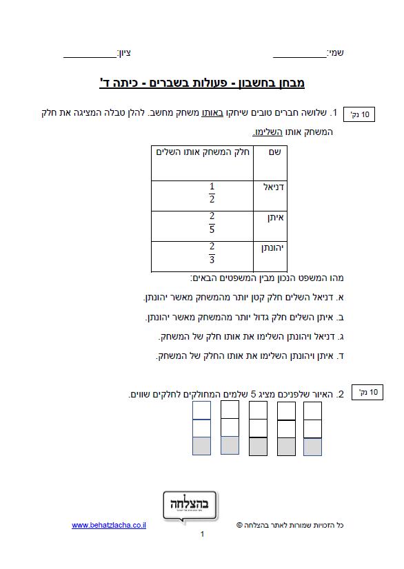 מבחן בחשבון לכיתה ד - מבחן בחשבון כיתה ד - שברים פשוטים - פעולות ובעיות מילוליות