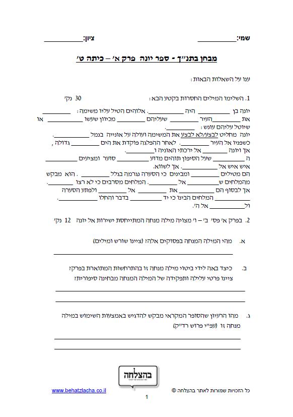 """מבחן בתנ""""ך לכיתה ט - ספר יונה - פרק א, שליחות ובריחה - תכנית חדשה"""
