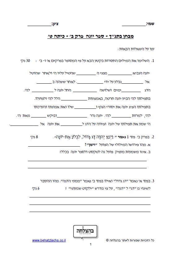 """מבחן בתנ""""ך לכיתה ט - ספר יונה – פרק ב, יונה בבטן הדג – תכנית חדשה"""