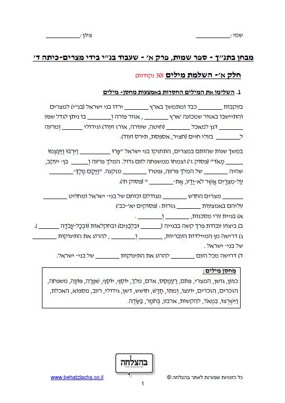 """מבחן בתנ""""ך לכיתה ד - ספר שמות, פרק א, שעבוד בני ישראל בידי מצרים – תכנית חדשה"""