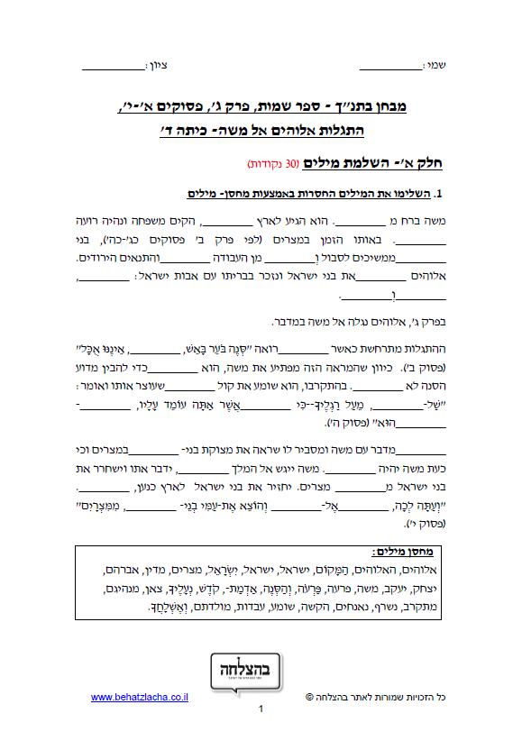"""מבחן בתנ""""ך לכיתה ד - ספר שמות, פרק ג, התגלות אלוהים אל משה - תכנית חדשה"""