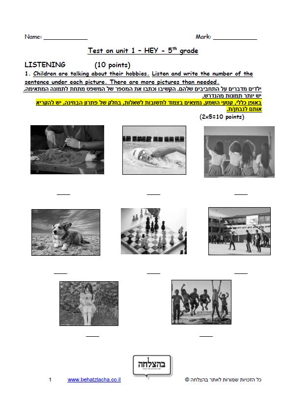 מבחן באנגלית לכיתה ה - כיתה ה – Unit 1 , Hey! , ECB מבחן 1