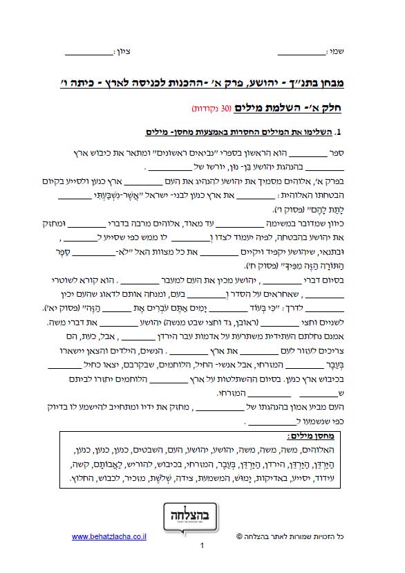 """מבחן בתנ""""ך לכיתה ו - ספר יהושע, פרק א, ההכנות לכניסה לארץ – תכנית חדשה"""