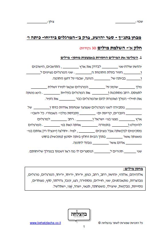 """מבחן בתנ""""ך לכיתה ו - ספר יהושע, פרק ב, המרגלים ביריחו – תכנית חדשה"""