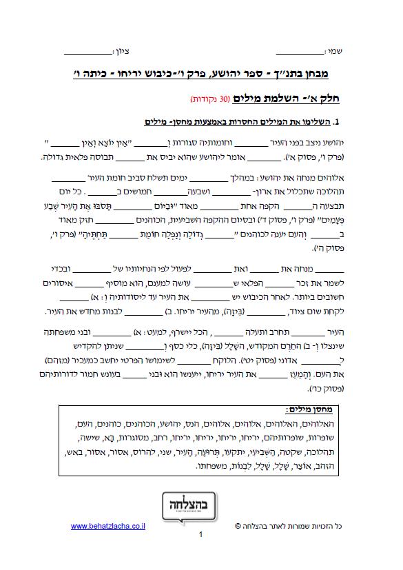 """מבחן בתנ""""ך לכיתה ו - ספר יהושע, פרק ו, כיבוש יריחו – תכנית חדשה"""