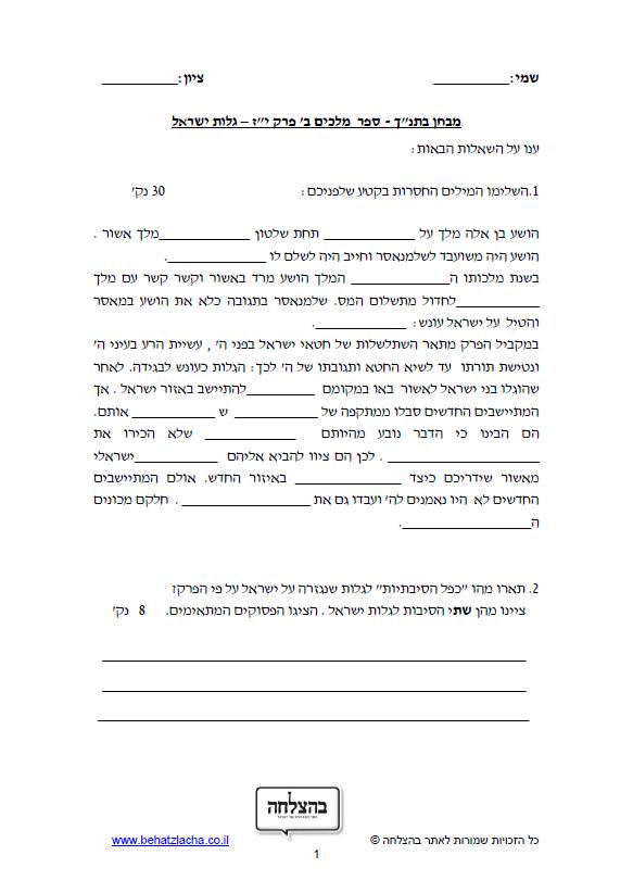 """מבחן בתנ""""ך לכיתה ט - ספר מלכים ב – פרק יז, גלות ישראל – תכנית חדשה"""