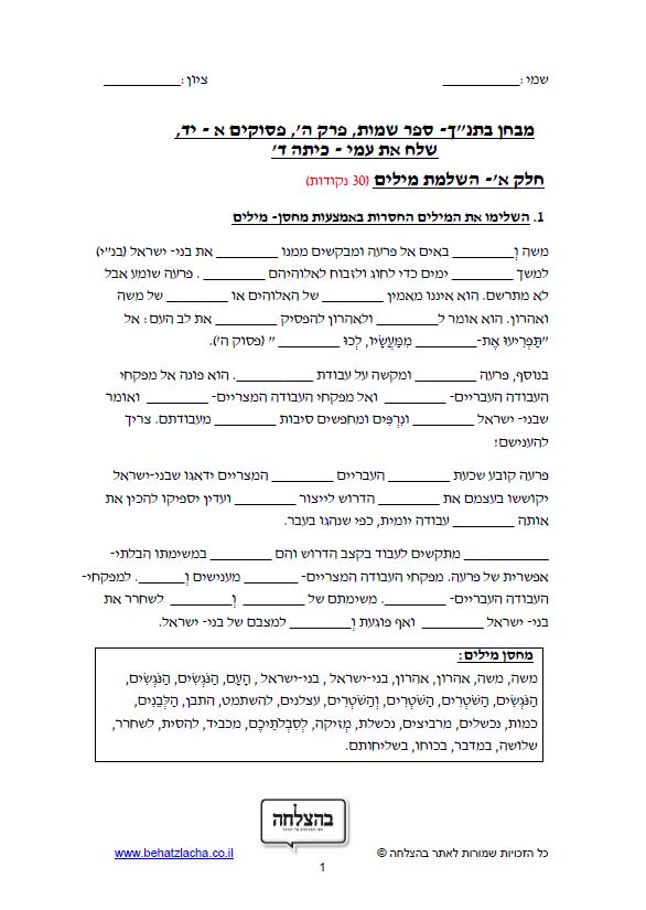 """מבחן בתנ""""ך לכיתה ד - ספר שמות, פרק ה, פסוקים א-יד, שלח את עמי – תכנית חדשה"""