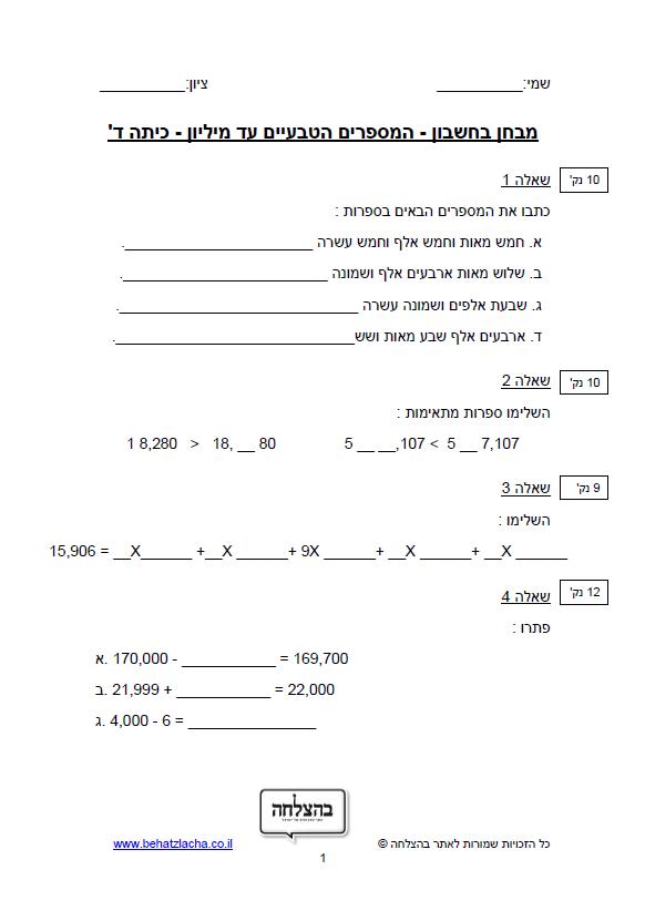 מבחן בחשבון לכיתה ד - מבחן בחשבון כיתה ד – מספרים בתחום המיליון - ערך עשרוני של ספרות במספר, חיבור וחיסור, כפל וחילוק, שאלות מילוליות