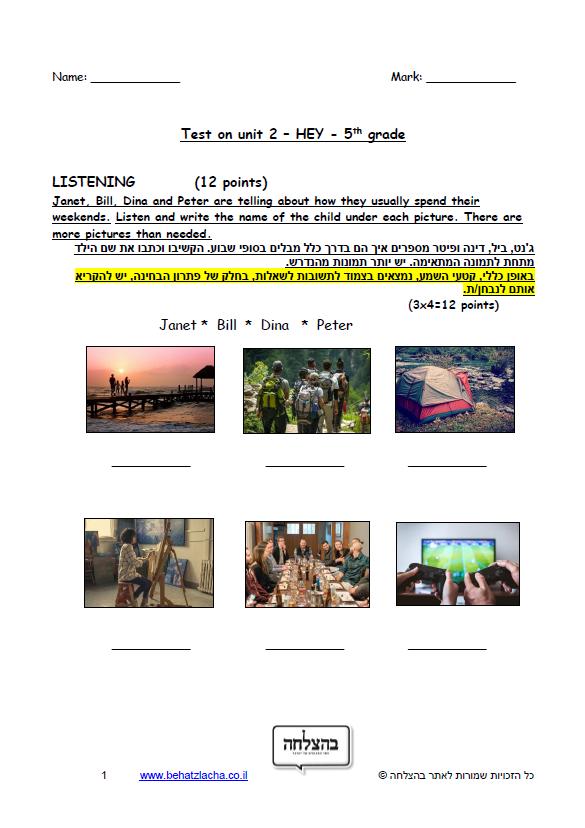מבחן באנגלית לכיתה ה - כיתה ה – Unit 2 , Hey! , ECB מבחן 1