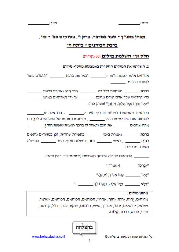 """מבחן בתנ""""ך לכיתה ה - ספר במדבר, פרק ו, ברכת כוהנים – תכנית חדשה"""