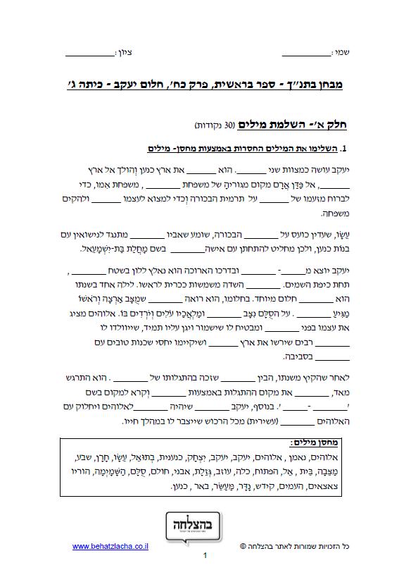 """מבחן בתנ""""ך לכיתה ג - ספר בראשית, פרק כח, חלום יעקב – תכנית חדשה"""