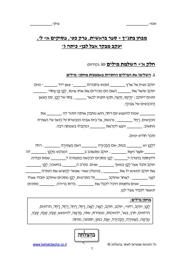 """מבחן בתנ""""ך לכיתה ג - ספר בראשית, פרק כט, יעקב מבקר אצל לבן – תכנית חדשה"""