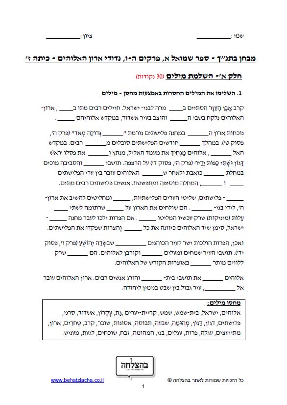 """מבחן בתנ""""ך לכיתה ז - ספר שמואל א, פרקים ה-ו, נדודי ארון האלוהים – תכנית חדשה"""