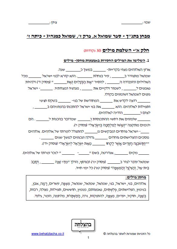 """מבחן בתנ""""ך לכיתה ז - ספר שמואל א, פרק ז, שמואל כמנהיג – תכנית חדשה"""