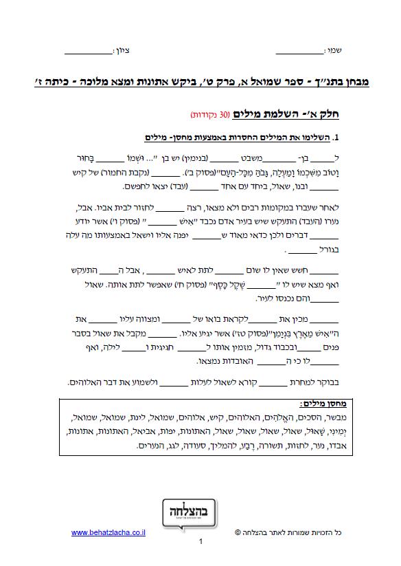 """מבחן בתנ""""ך לכיתה ז - ספר שמואל א, פרק ט, ביקש אתונות ומצא מלוכה – תכנית חדשה"""