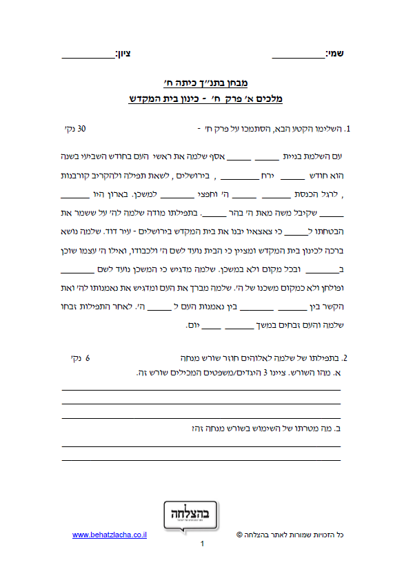 """מבחן בתנ""""ך לכיתה ח - ספר מלכים א, פרק ח, כינון בית המקדש – תכנית חדשה"""