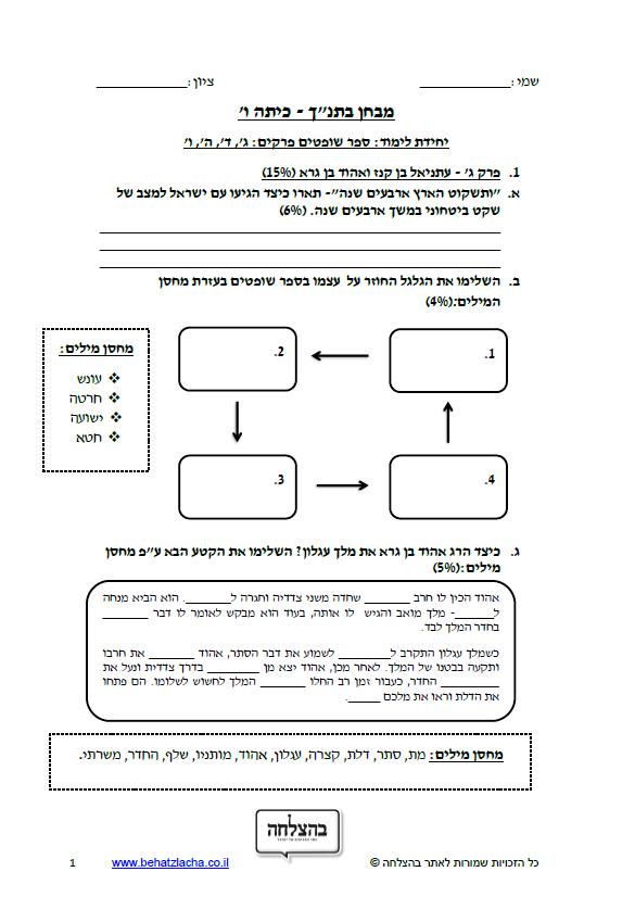 """מבחן בתנ""""ך לכיתה ו - ספר שופטים, פרקים ג, ד, ה, ו – תכנית חדשה"""