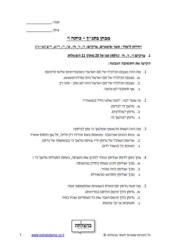 """מבחן בתנ""""ך לכיתה ו - ספר שופטים, פרקים ו, ז, ח, ט, י, יא, יב – תכנית חדשה"""