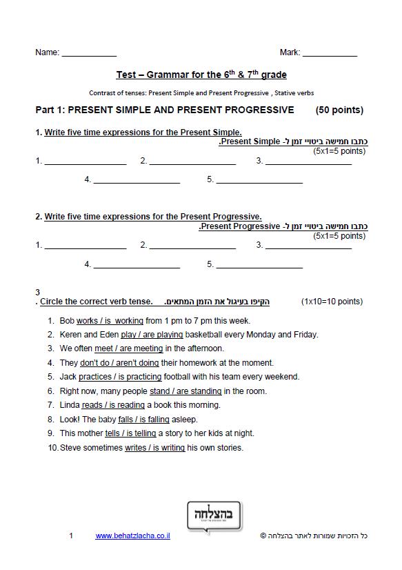 מבחן באנגלית לכיתה ז - Grammar – Contrast of tenses: Present Simple and Present Progressive , Stative verbs – Exam 2