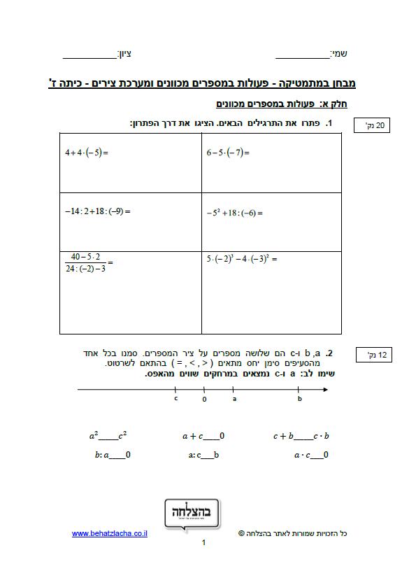 מבחן בחשבון לכיתה ז - פעולות במספרים מכוונים, מערכת צירים