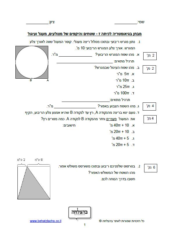 מבחן בחשבון לכיתה ז - שטחים והיקפים של מצולעים, מעגל ועיגול