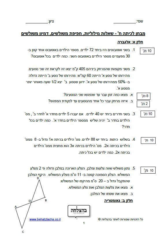 מבחן בחשבון לכיתה ח - שאלות מילוליות, דמיון וחפיפת משולשים
