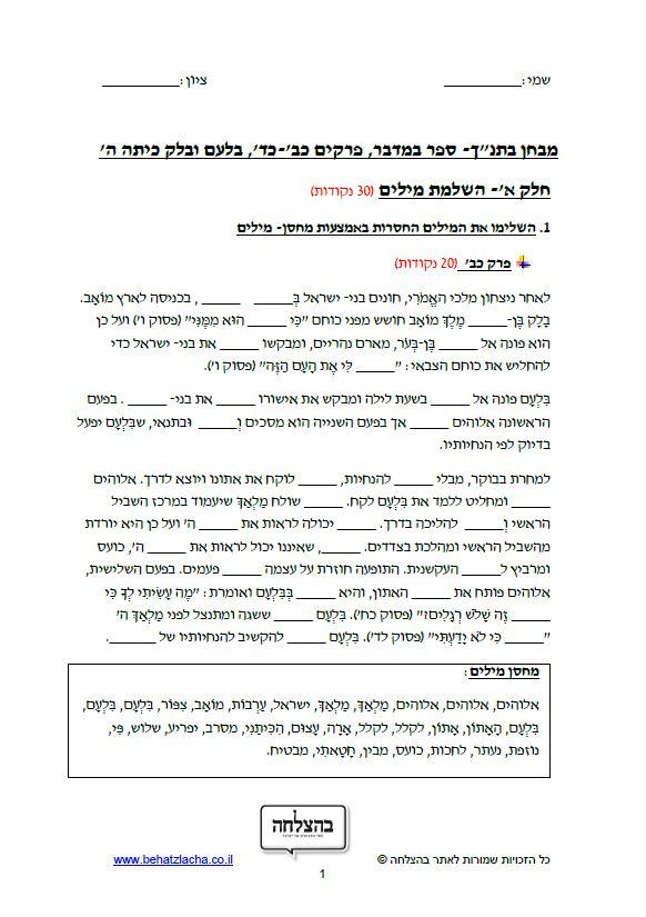 """מבחן בתנ""""ך לכיתה ה - ספר במדבר, פרקים כב, כד, בלעם ובלק – תכנית חדשה"""