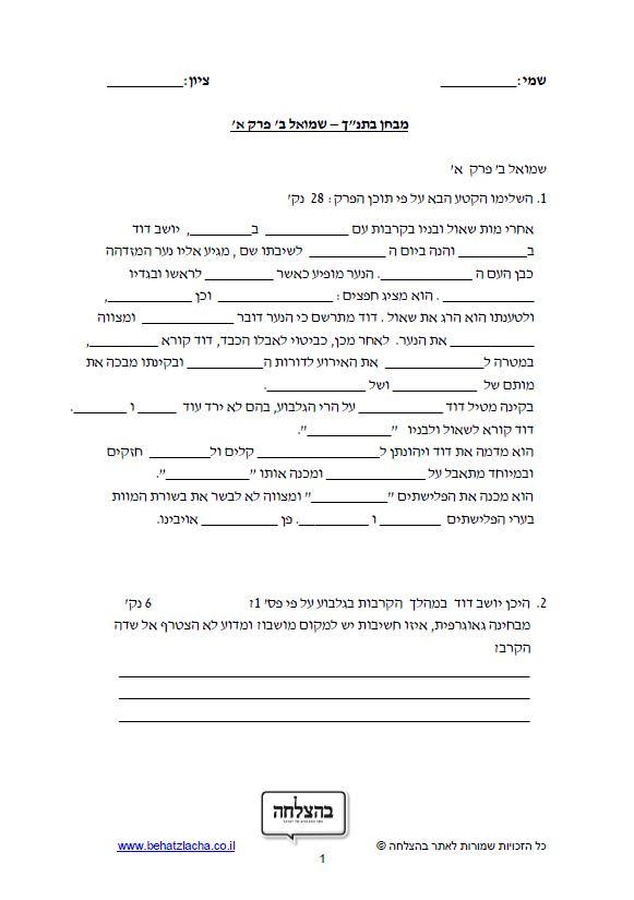 """מבחן בתנ""""ך לכיתה ז - ספר שמואל ב, פרק א, מות שאול וקינת דוד – תכנית חדשה"""