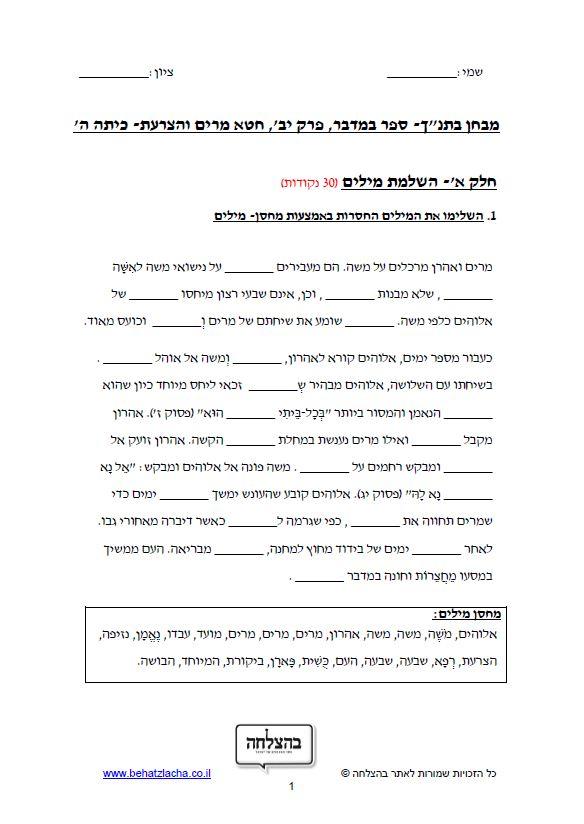 """מבחן בתנ""""ך לכיתה ה - ספר במדבר, פרק יב, חטא מרים ומחלת הצרעת – תכנית חדשה"""