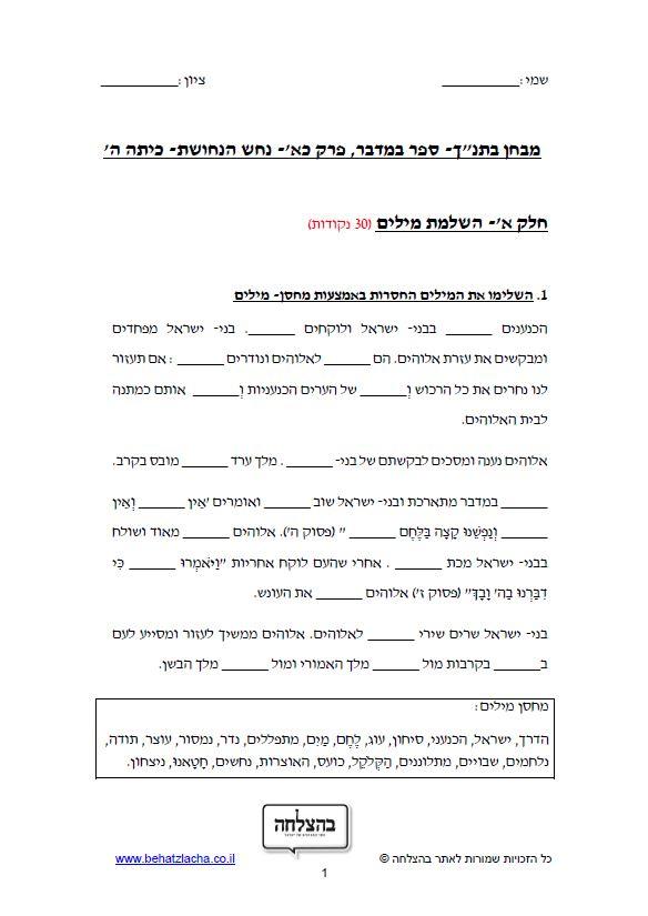 """מבחן בתנ""""ך לכיתה ה - ספר במדבר, פרק כא, נחש הנחושת – תכנית חדשה"""