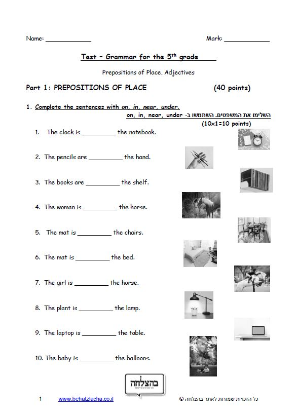 מבחן באנגלית לכיתה ה - Prepositions of Place, Adjectives - Exam 2